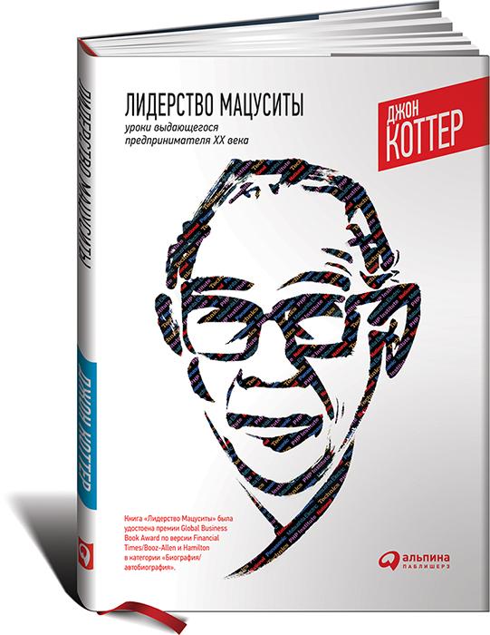 Лидерство Мацуситы. Уроки выдающегося предпринимателя XX века
