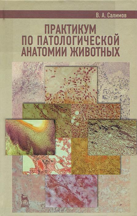 Практикум по патологической анатомии животных