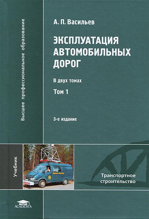 Эксплуатация автомобильных дорог. В 2 томах. Том 1
