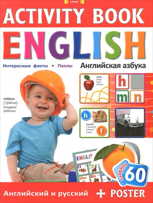 English / Английская азбука (+ постер)