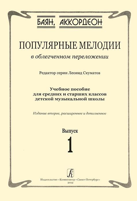 Популярные мелодии в облегченном переложении. Выпуск 1.