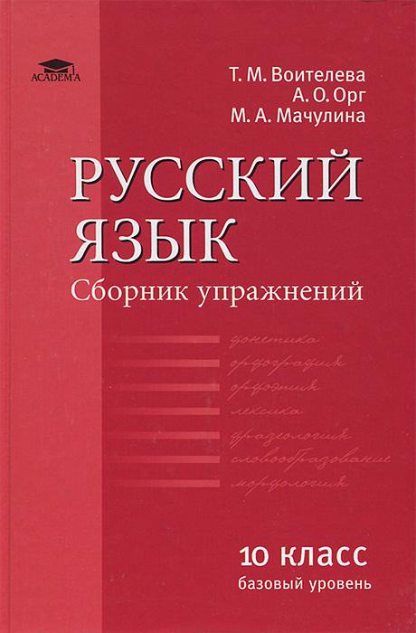 Русский язык. 10 класс. Сборник упражнений. Базовый уровень