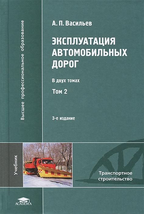 Эксплуатация автомобильных дорог. В 2 томах. Том 2