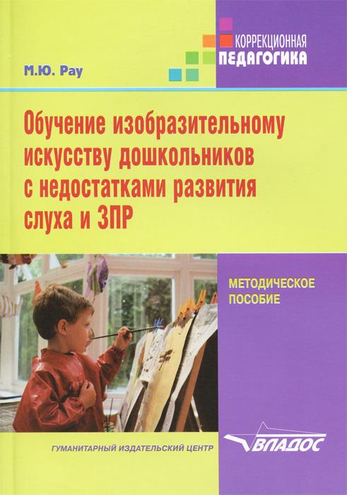 Обучение изобразительному искусству дошкольников с недостатками развития слуха и ЗПР