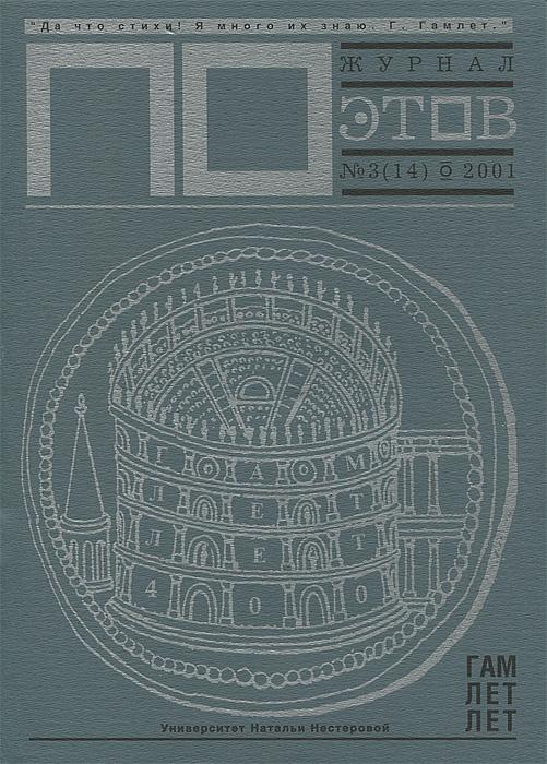 Журнал Поэтов, №3(14), 2001