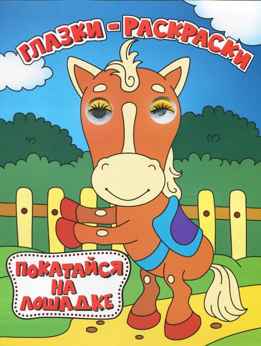 Покатайся на лошадке. Раскраска