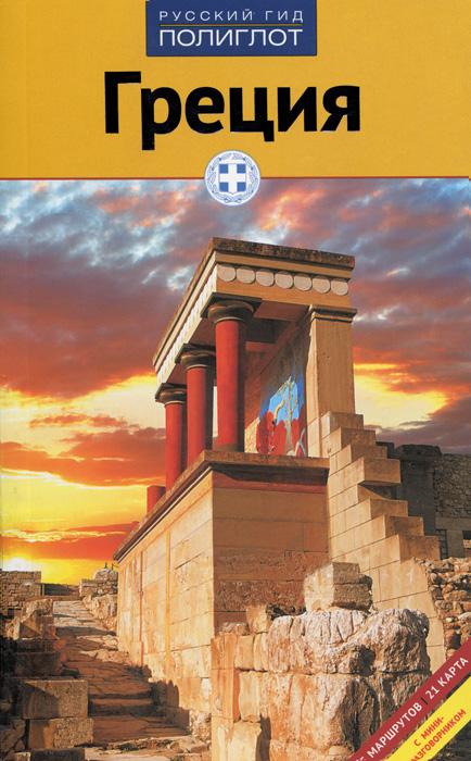 Греция. Путеводитель ( 978-5-94161-659-6, 978-3-493-567113, 3-493-56711-1 )
