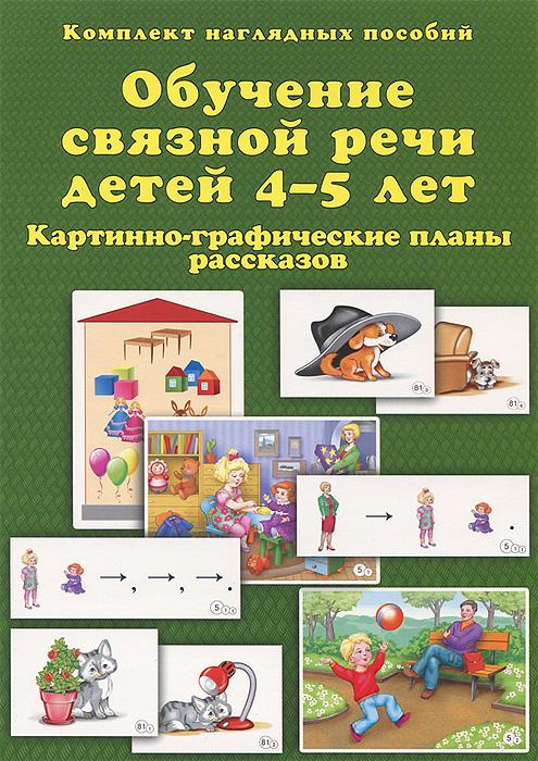 Обучение связной речи детей 4-5 лет. Картинно-графические планы рассказов (комплект из 30 наглядных пособий)