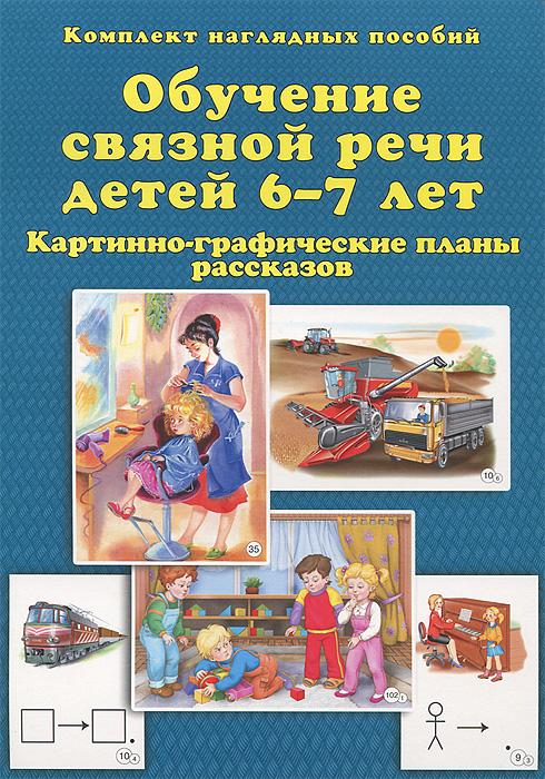 Обучение связной речи детей 6-7 лет. Картинно-графические планы рассказов (комплект из 30 наглядных пособий)