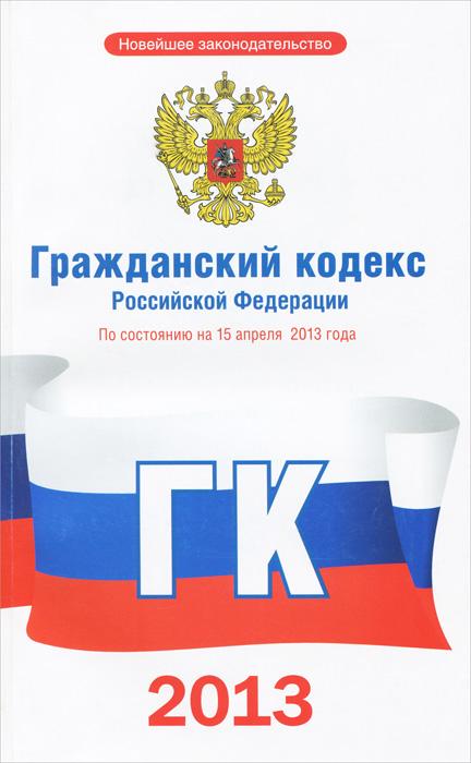 Гражданский кодекс Российской Федерации ( 978-5-17-077697-9 )