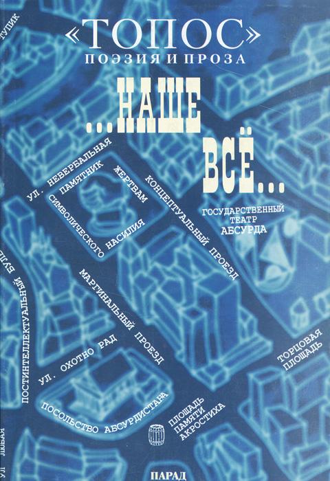 Zakazat.ru Топос. Альманах, №1, 2003