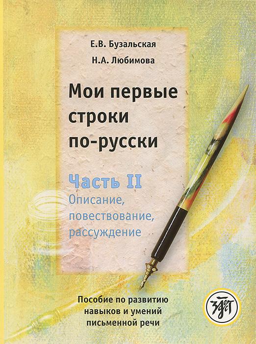 Мои первые строки по-русски. В 2 частях. Часть 2. Описание, повествование, рассуждение12296407Пособие для развития навыков и умений повседневной письменной речи. В двух частях. Вторая часть пособия адресована иностранным студентам, изучающим русский язык на базовом уровне и выше (А2-В1), рассчитана в среднем на 40 часов работы и включает теоретическую (комментарии, модели жанров) и практическую (задания) составляющие. Пособие может быть использовано как в качестве сопровождающего материала к учебным комплексам соответствующего этапа обучения, так и отдельно, при проведении практических занятий по аспекту Письмо. Апробировано на кафедре русского языка как иностранного и методики его преподавания филологического факультета СПбГУ