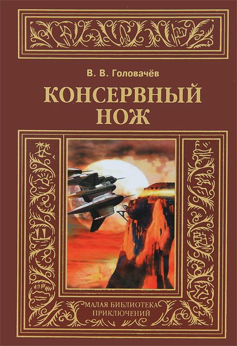 В. В. Головачев Консервный нож василий головачев соло на оборванной струне
