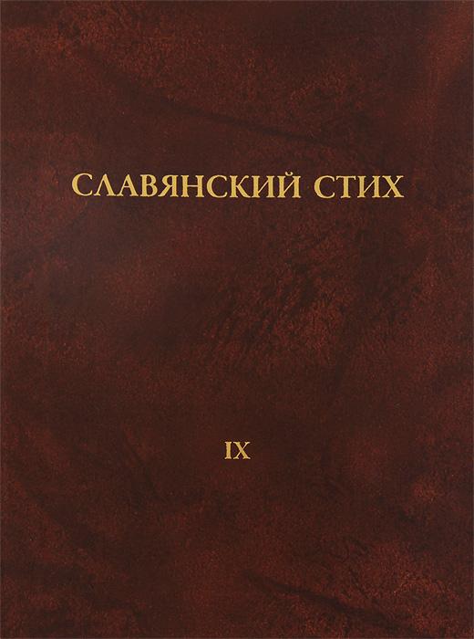 Славянский стих. Выпуск 9