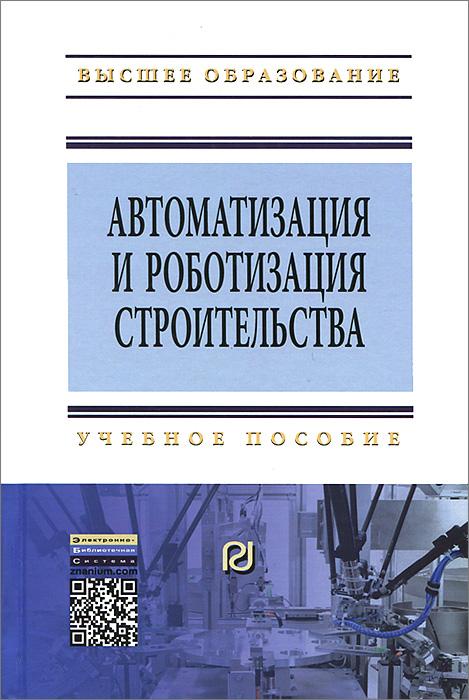 Автоматизация и роботизация строительства