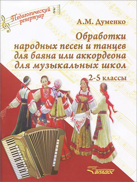 Обработки народных песен и танцев для баяна или аккордеона для музыкальных школ. 2-5 классы