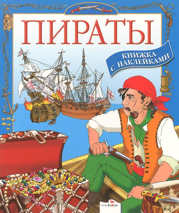 Пираты. Книжка с наклейками