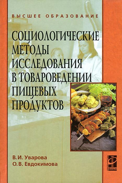 Социологические методы исследования в товароведении пищевых продуктоd