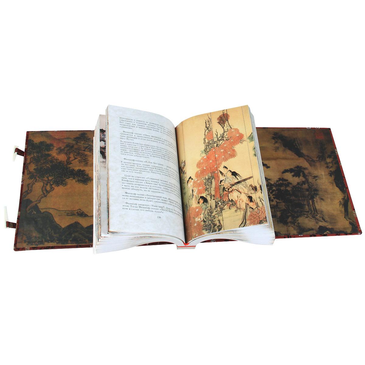 Конфуций. Беседы и суждения (эксклюзивное подарочное издание)