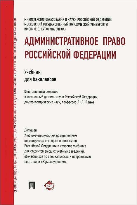 Административное право Российской Федерации