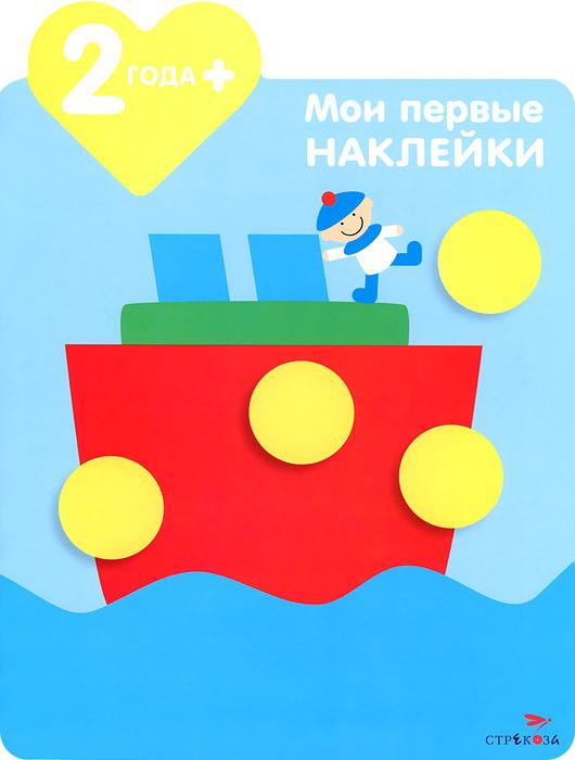 Кораблик (+ наклейки)