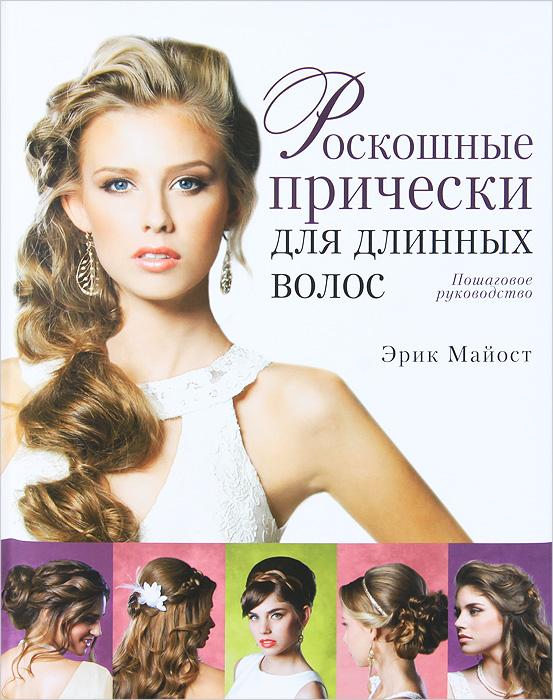 Роскошные прически для длинных волос. Пошаговое руководство