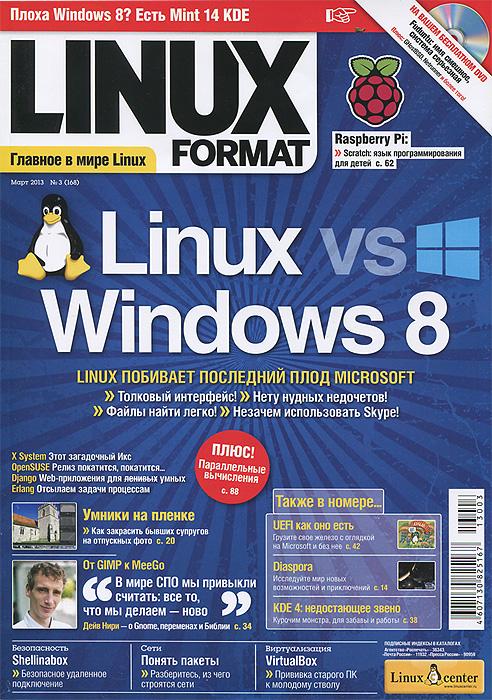 Linux Format, №3, март 2013 (+ DVD-ROM)