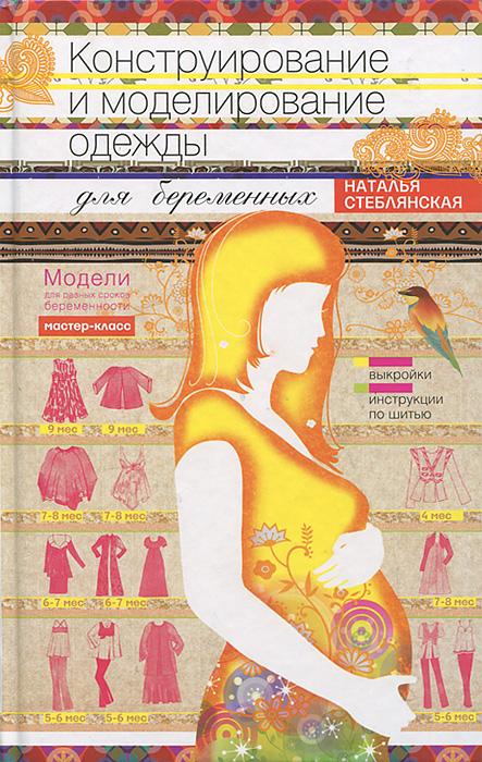 Конструирование и моделирование одежды для беременных