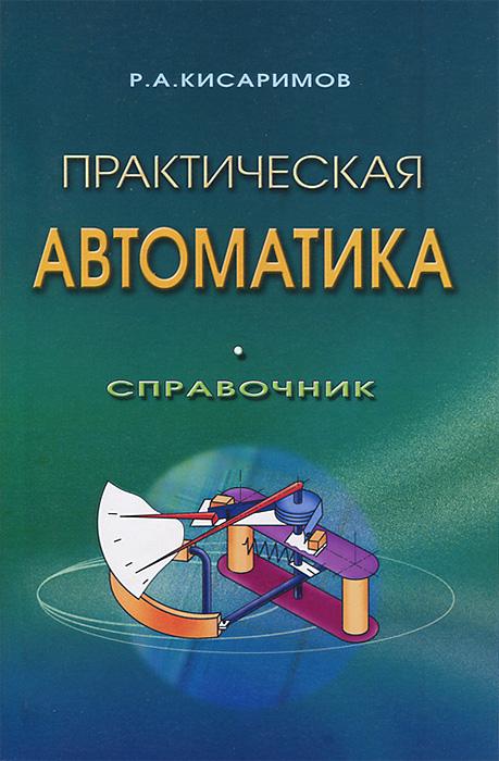 Практическая автоматика. Справочник ( 978-5-93037-301-1 )