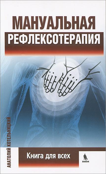 Анатолий Котельницкий Мануальная рефлексотерапия