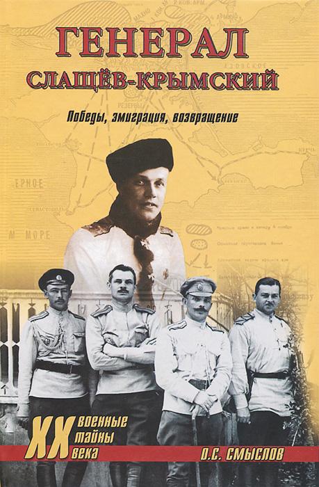 Генерал Слащев-Крымский. Победы, эмиграция, возвращение