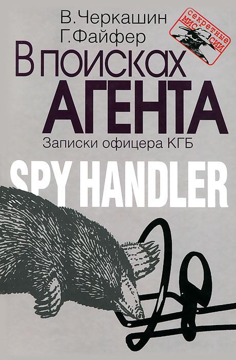 В поисках агента. Записки офицера КГБ