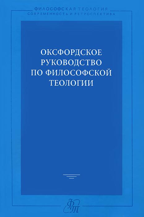 Оксфордское руководство по философской теологии
