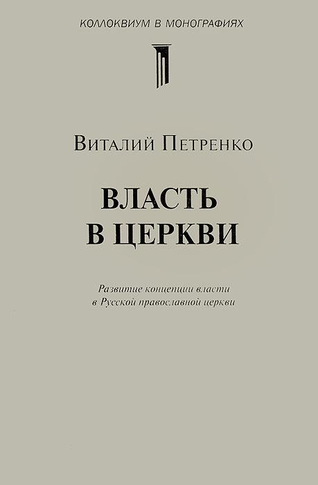 Власть в церкви. Развитие концепции власти в Русской православной церкви