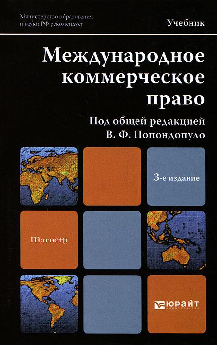 Международное коммерческое право