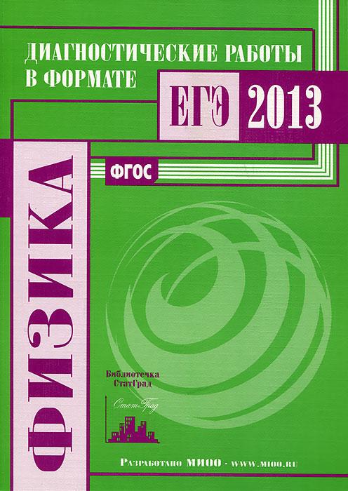 Физика. Диагностические работы в формате ЕГЭ 2013