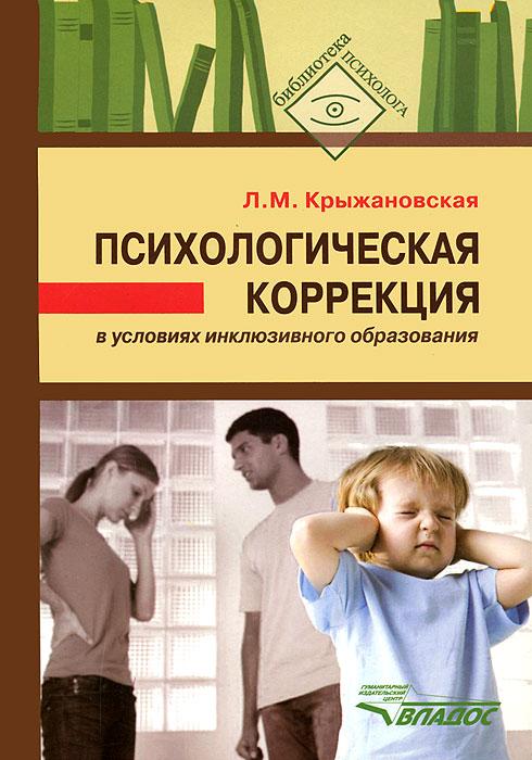 Психологическая коррекция в условиях инклюзивного образования ( 978-5-69101-918-0 )