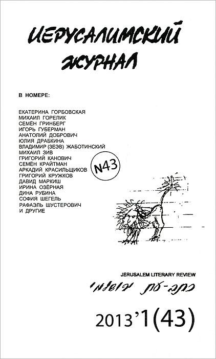 Иерусалимский журнал, №1(43), 2013