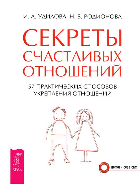 Как сохранить семью. Секреты счастливых отношений (комплект из 2 книг)