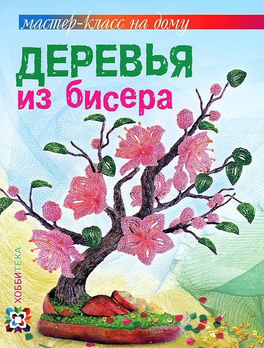 Ольга Гулидова Деревья из бисера