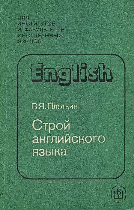Строй английского языка
