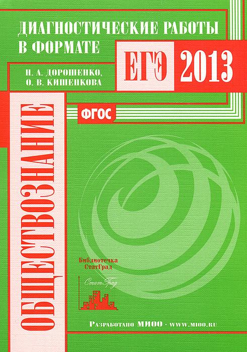 Обществознание. Диагностические работы в формате ЕГЭ 2013