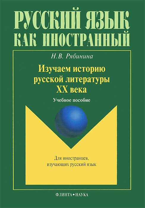Изучаем историю русской литературы ХХ века