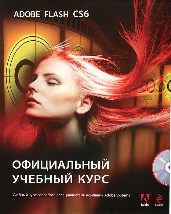 Adobe Flash CS6. Официальный учебный курс (+ CD) ( 978-5-699-62728-8 )
