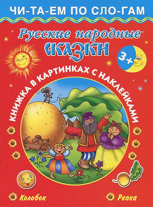 Русские народные сказки. Книжка в картинках с наклейками
