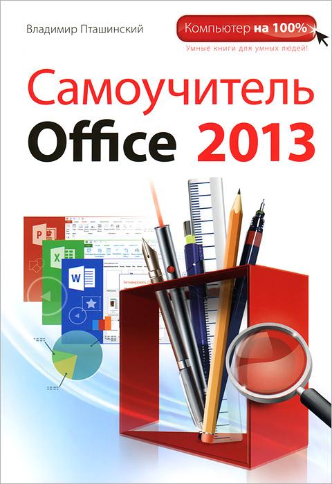 Самоучитель Office 2013 ( 978-5-699-62713-4 )