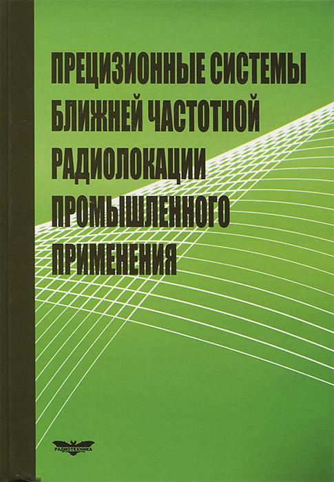Прецизионные системы ближней частотной радиолокации промышленного применения