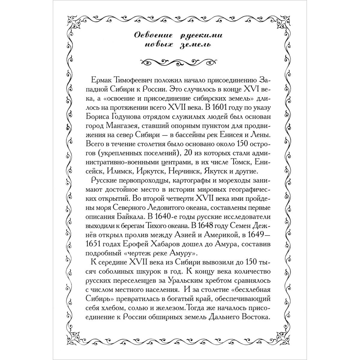 Русская История в картинах. Выпуск 6. Начало династии Романовых. 1613–1682 гг. (набор из 24 репродукций)