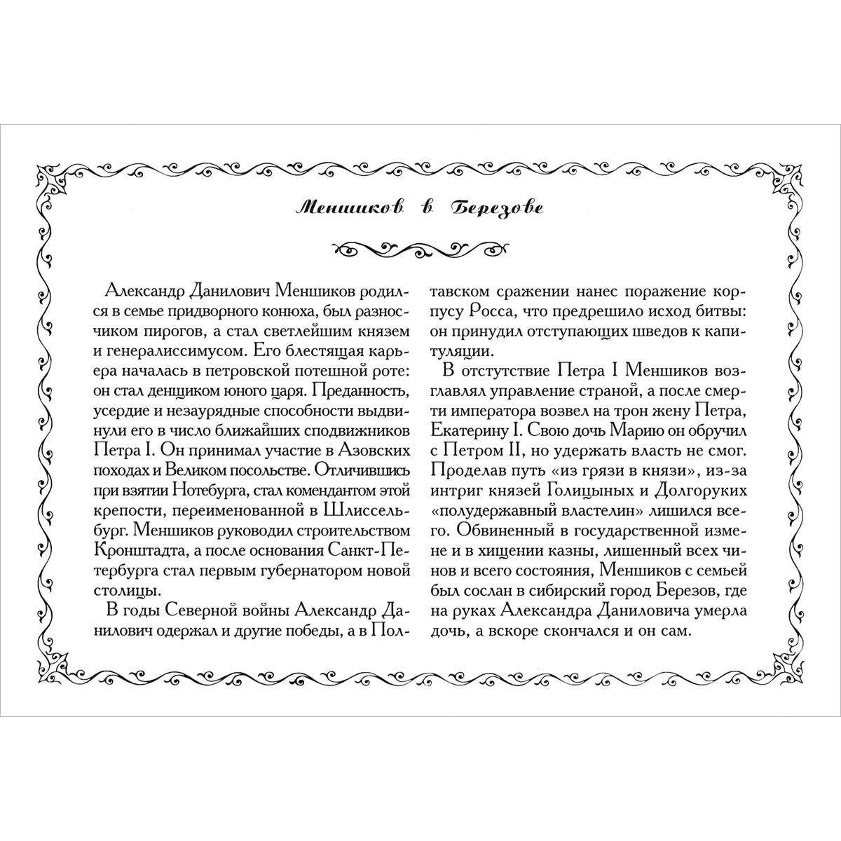 """Русская История в картинах. Выпуск 8. """"Женский"""" век. 1725–1796 гг."""
