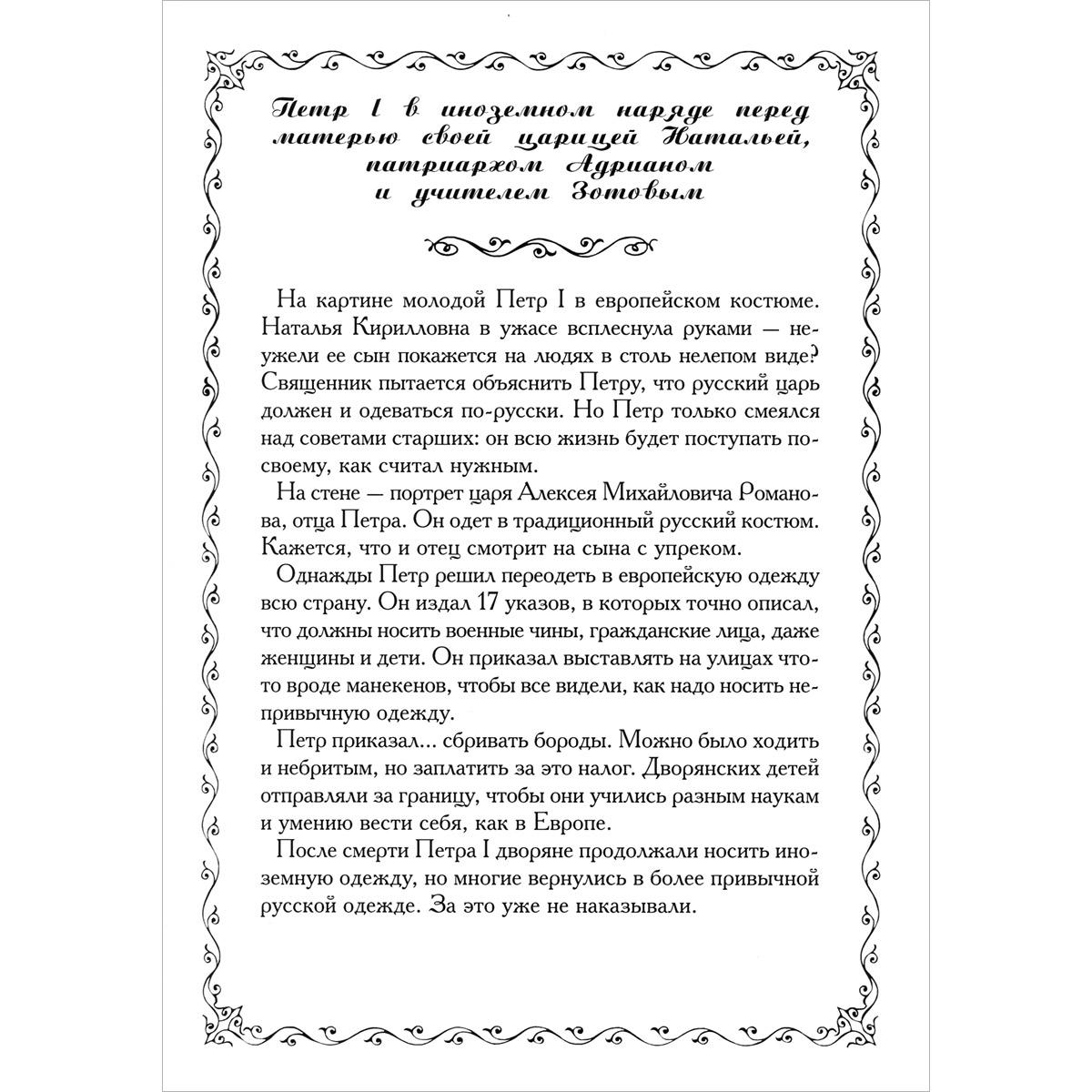 Русская История в картинах. Выпуск 7. Петр Великий. 1682–1725 гг